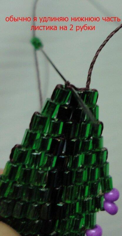 Мастер-класс Бисероплетение МК-листик из рубки Бисер фото 18.