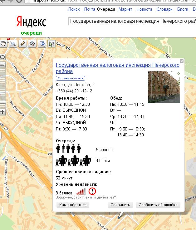 Яндекс.Давки, Яндекс.Очереди