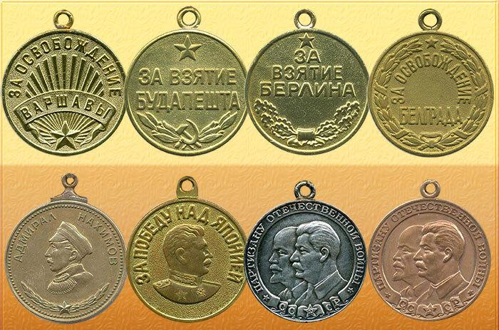 Ордена и медали СССР в PSD