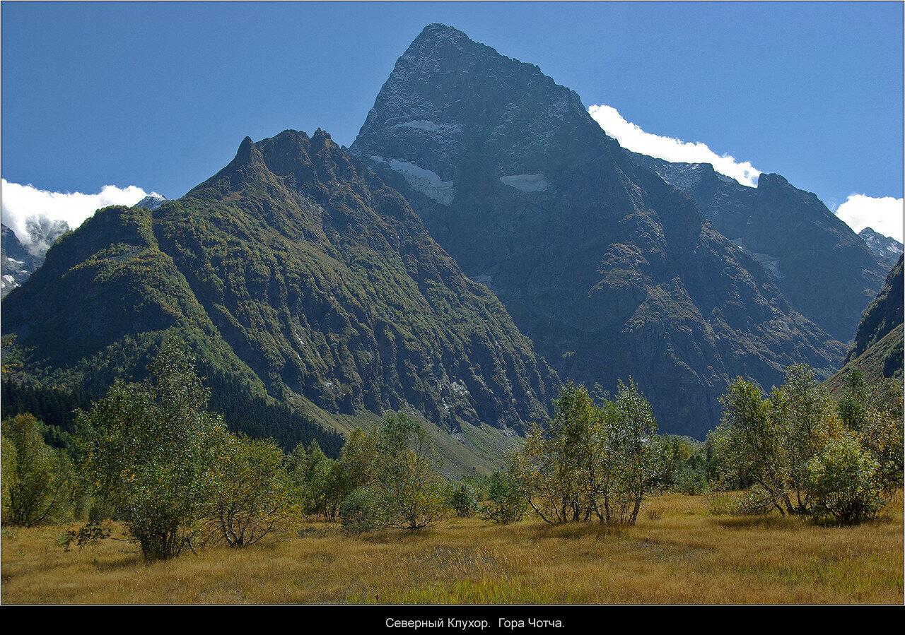 Гора Чотча