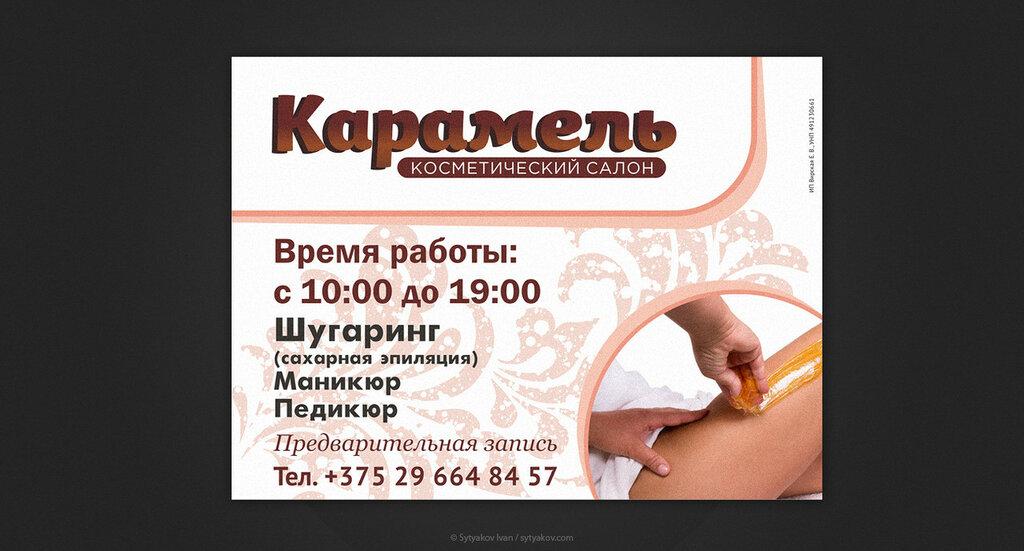 Табличка для косметического салона