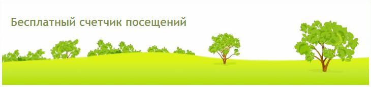Счетчик посещений - БЕСПЛАТНО