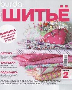 Burda. Шитьё - это просто! №2 (июнь 2012)