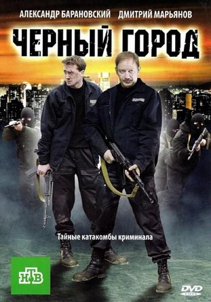 Чёрный город (2010) DVD5 + DVDRip + SATRip