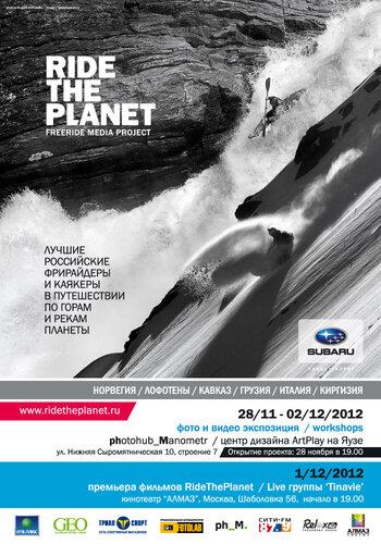 Выставочный проект RideThePlanet-2012