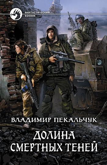 Книга Пепельное Небо Джулиана Бэгготт