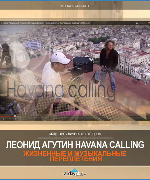 "Леонид Агутин ""Havana Calling"""