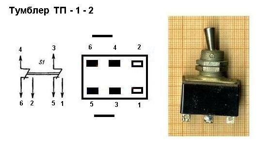 «Тумблер ТП - 1 - 2.»