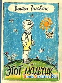 Книга Этот мальчик
