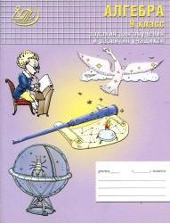 Алгебра, 9 класс, Задания для обучения и развития учащихся, Лебединцева Е.А., Беленкова Е.Ю., 2011