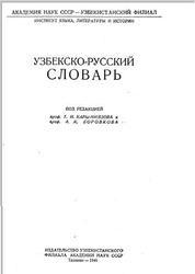 Книга Узбекско-русский словарь, Кары-Ниязов Т.Н., Боровков А.К., 1941
