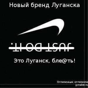 бренд луганска автор jyrnalist оптимизация оптимизма