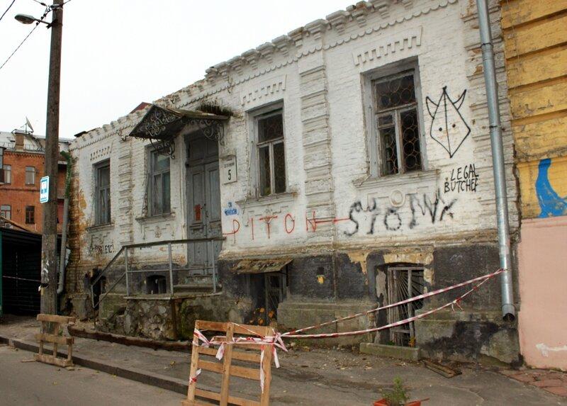 Разрушение дома в Десятинном переулке