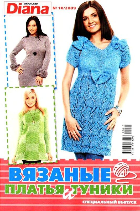 платья лето 2010 в наличии