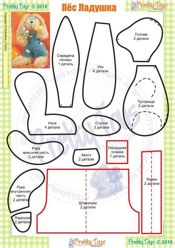 Как сшить мягкую игрушку из меха своими руками выкройки