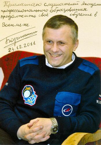 Борисенко Андрей Иванович