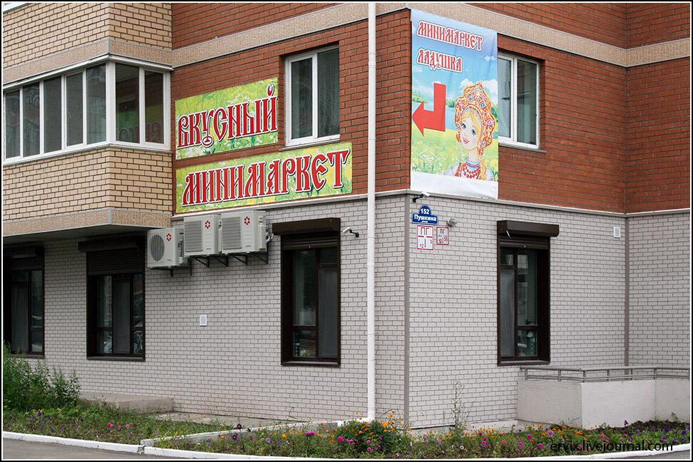 Минимаркет в Уссурийске