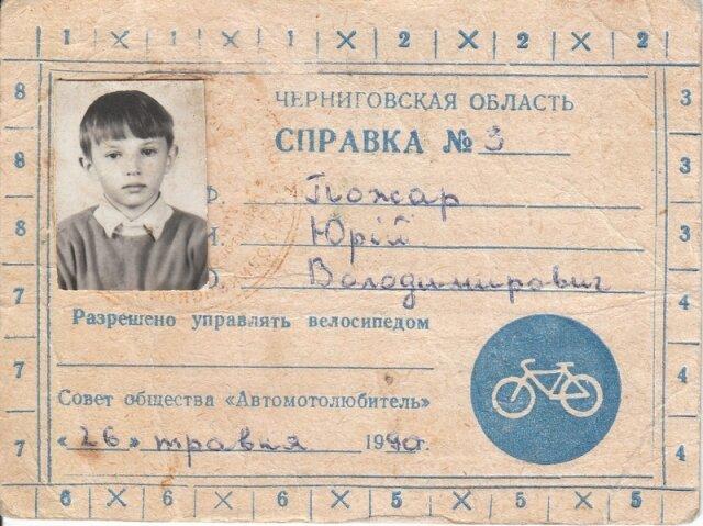 Как сделать права на велосипед своими руками детям