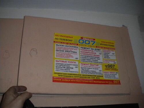 Фото 2. На двери этажного щита реклама службы «007», но с целью срочного вызова электрика звонят всё равно нам.