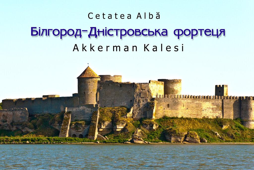 Білгород-дністровська фортеця (до 1944 року - аккерманська фортеця)