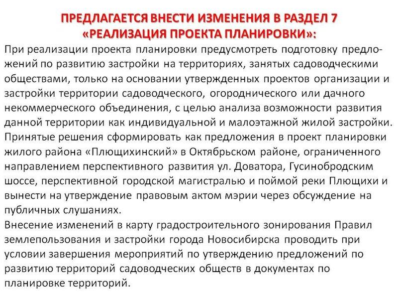 """""""Дзержинская линия метро"""","""
