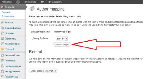 Как перенести блог с Blogger на WordPress