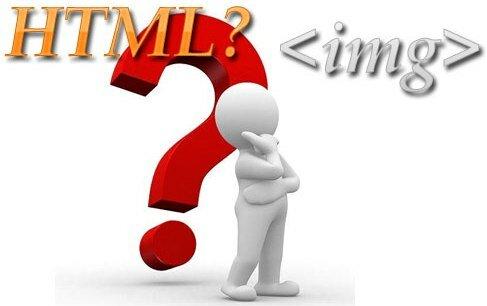 HTML изображения – тег img
