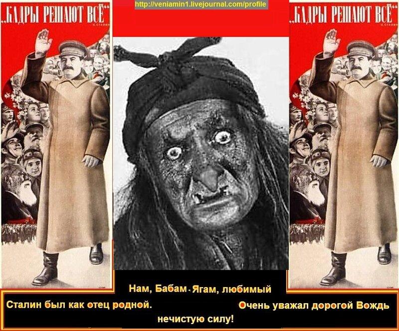 Баба-Яга, Милляр,Сталин, передел.jpg