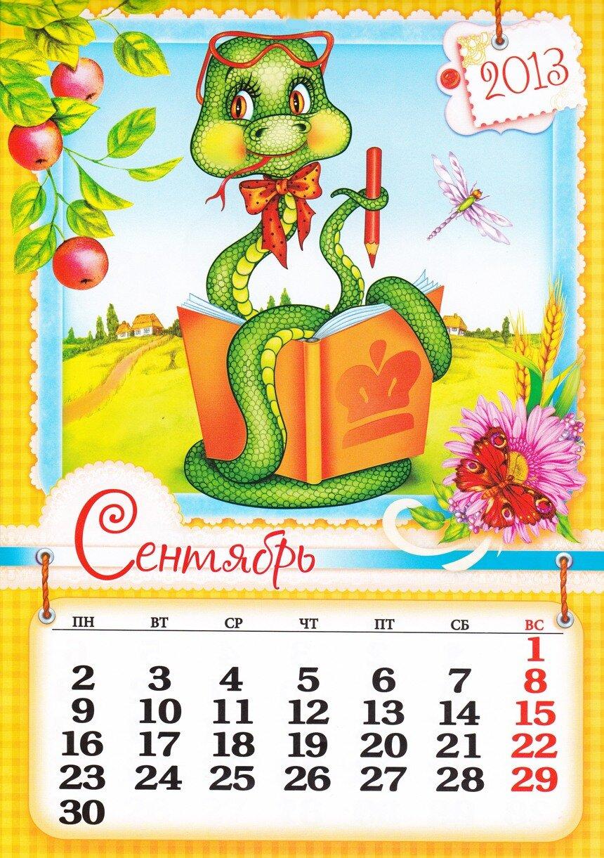 """Гамма, 60 цветов.  Портал  """"Вышивка крестом """".  211x300 крестов.  Схема вышивки  """"Календарь """"."""