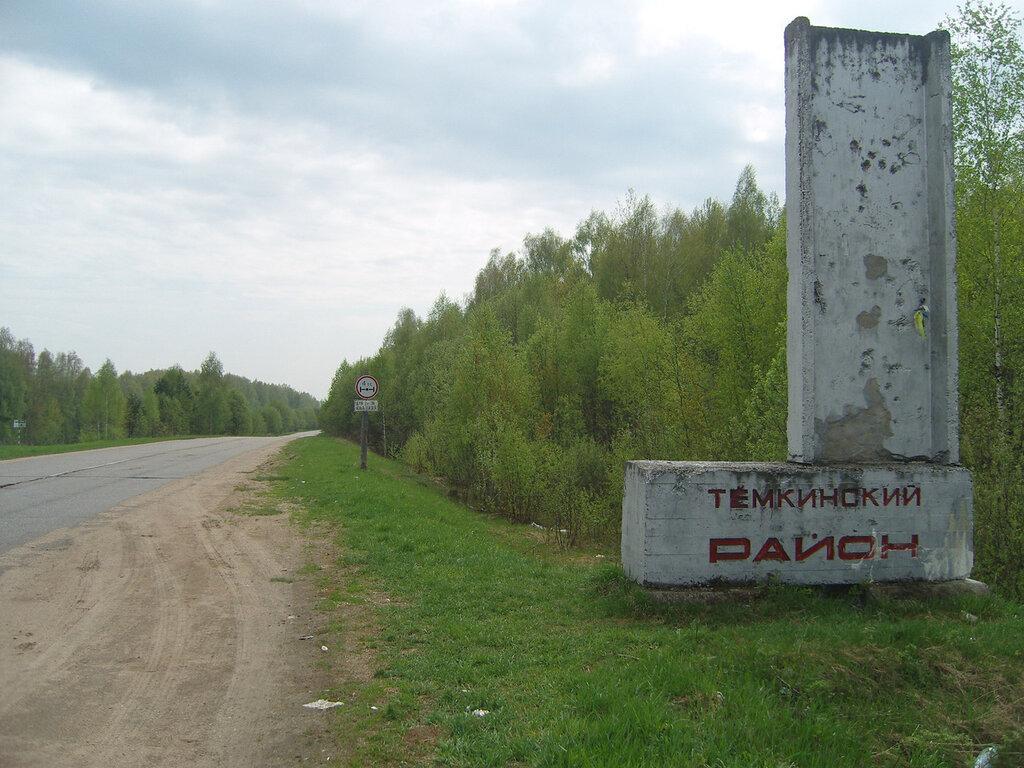 облезлый знак при въезде в Темкинский район с севера