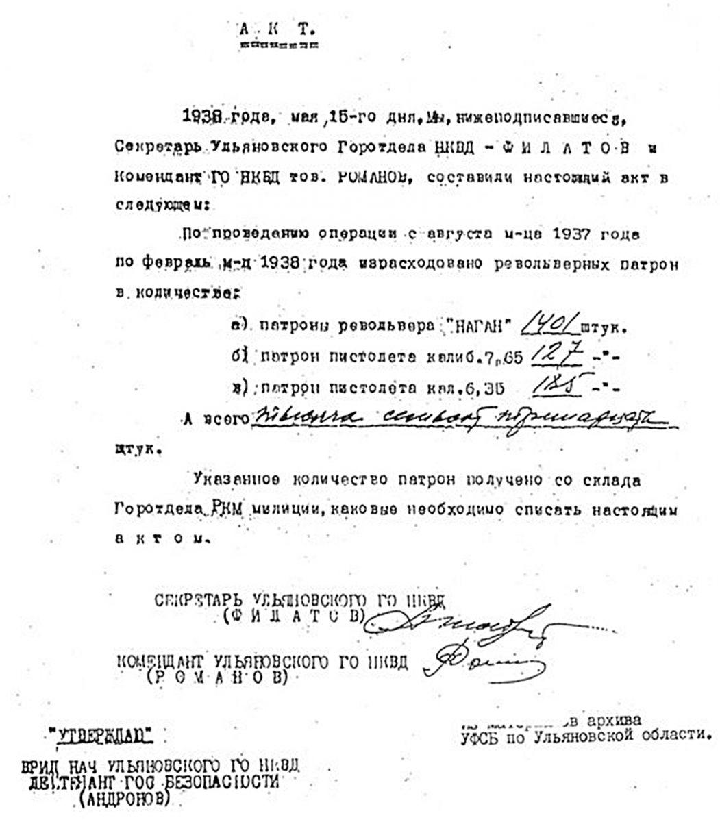 AKT_NKVD.jpg