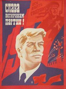 Слава ветеранам партии. Плакат. СССР.