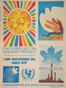Счастливое детство каждому ребенку!  Плакат. СССР.
