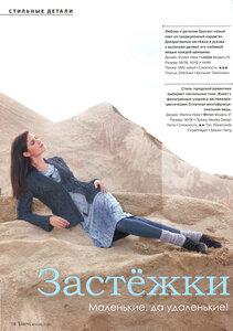 Verena № 4 2012 (Зима)