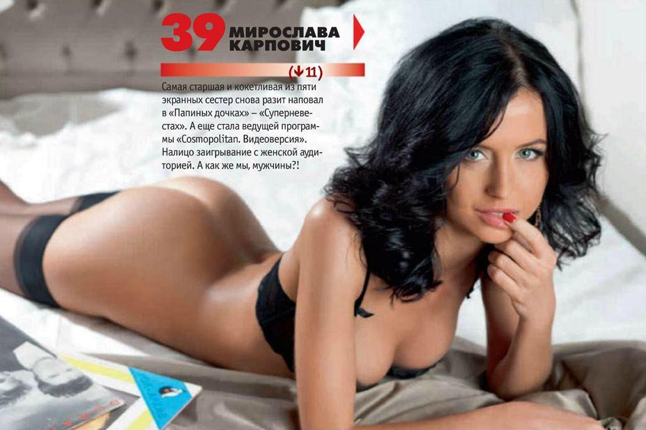 Мирослава Карпович - 100 самых сексуальных женщин страны - Россия Maxim hot 100