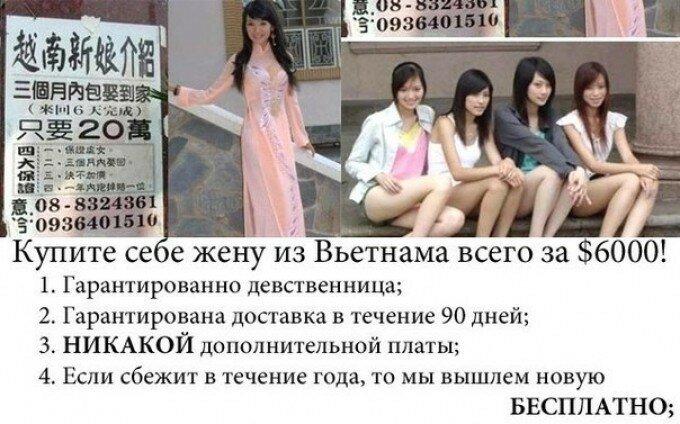 Жена из Вьетнама за $6000