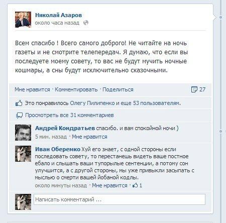 Азарив и интернет