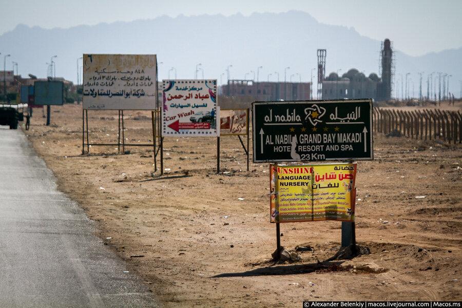 Вот ты какой, Египет!