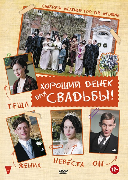Хороший денек для свадьбы / Cheerful Weather for the Wedding (2012) BDRip 720p + HDRip + DVDRip