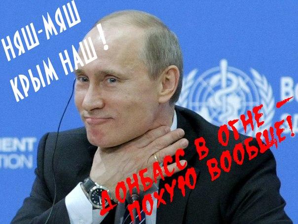 Няш-мяш Крым наш! Донбасс в огне - похую вообще!