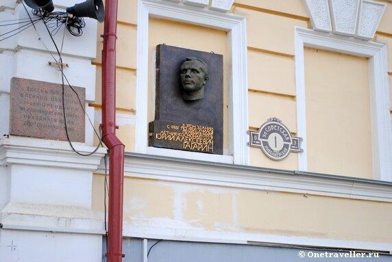 Памятная табличка, посвященная первому в мире летчику-космонавту Ю.А. Гагарину