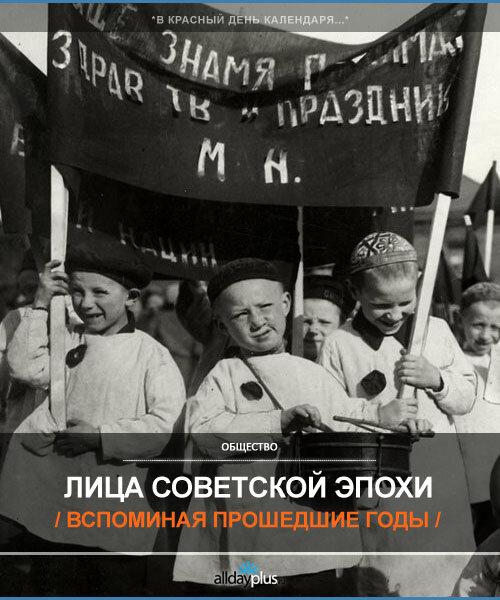 Лица советской эпохи.