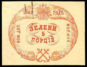 Квитанция Коммерческого департамента Морского министерства. 1867 г. 5 порций зелени
