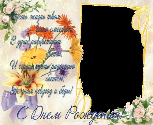 Праздником, открытки рамки с днем рождения со стихами