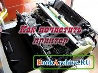 Книга Как почистить принтер