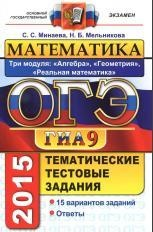 Книга ОГЭ (ГИА-9) 2015, математика, 9 класс, основной государственный экзамен, тематические тестовые задания, три модуля, алгебра, геометрия, реальная математика, ФГОС, Минаева С.С., Мельникова Н.Б., 2015