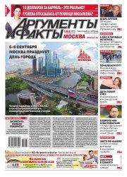 Журнал Аргументы и факты №36 2015 (Москва)