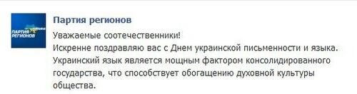 партия регионов поздравила украинцев с днем украинской письменности и языка на русском языке