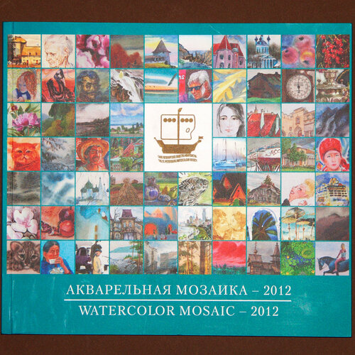 Watercolor Mosaic 2012 Exibition Catalogue
