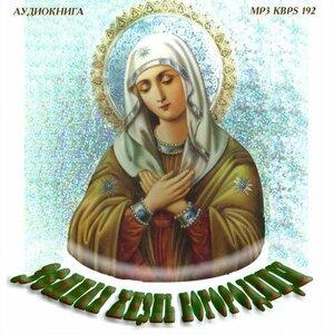 «ЗЕМНАЯ ЖИЗНЬ БОГОРОДИЦЫ» Авдотья Глинка